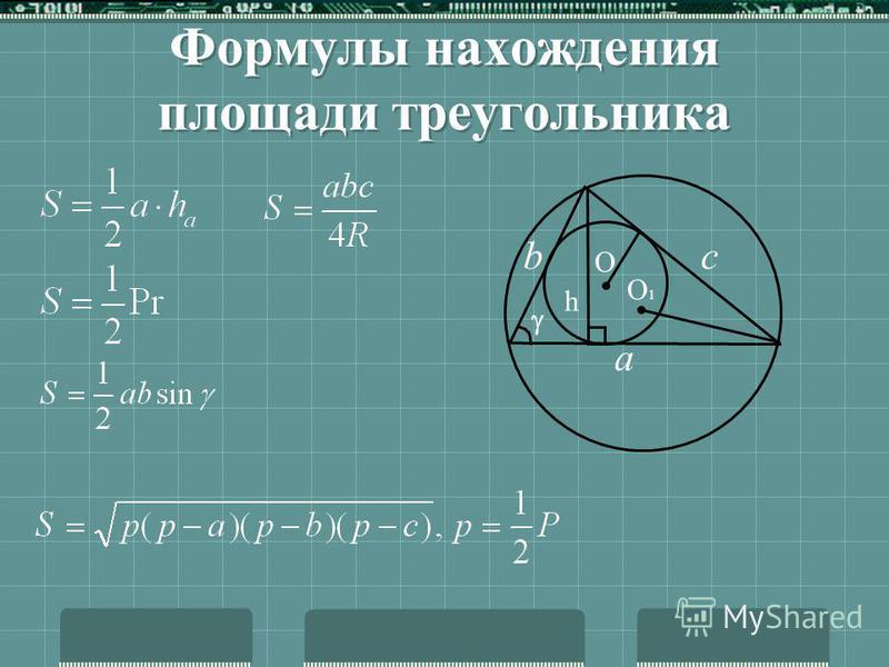 Квадрат любой стороны треугольника равен сумме квадратов двух других сторон минус удвоенное произведение этих сторон на косинус угла между ними а 2 = b 2 +c 2 –2ac cos b 2 = a 2 +c 2 –2bc cos c 2 = b 2 +a 2 –2ab cos ух С В А с b а Теорема косинусов