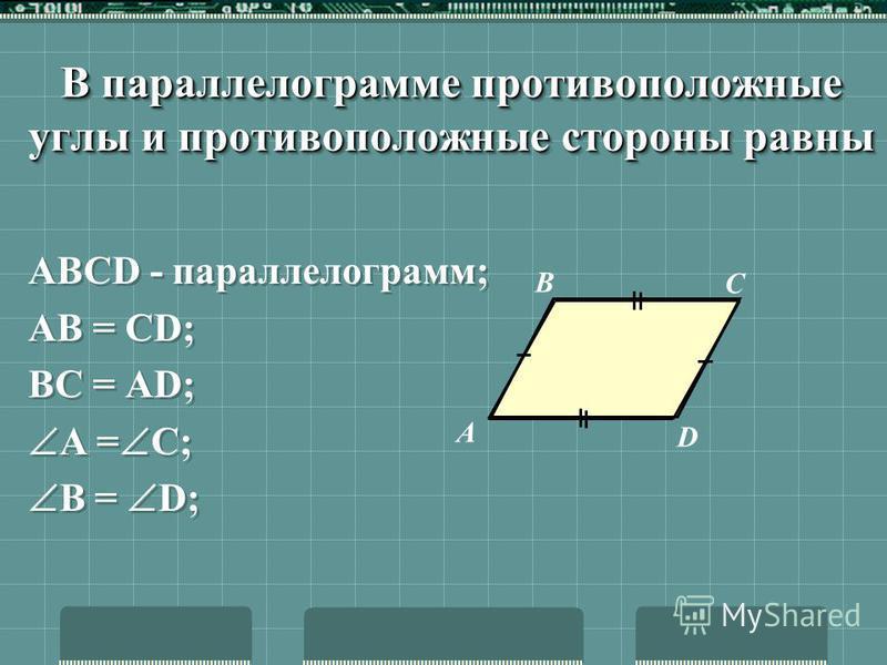 Параллелограмм Параллелограммом называется четырехугольник, у которого противоположные стороны попарно параллельны Параллелограммом называется четырехугольник, у которого противоположные стороны попарно параллельны А В С D