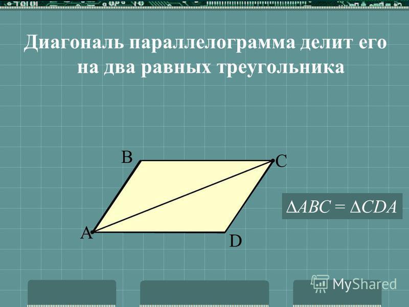 В параллелограмме противоположные углы и противоположные стороны равны АВСD - параллелограмм; АВ = СD; ВС = АD; А = С; В = D; АВСD - параллелограмм; АВ = СD; ВС = АD; А = С; В = D; А В С D