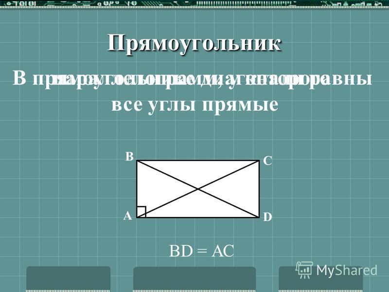 Формулы нахождения площади параллелограмма а b с d d1d1 d2d2 h