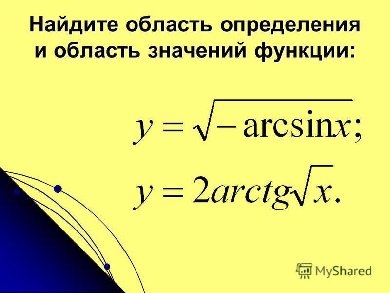 Найдите область определения и область значений функции:
