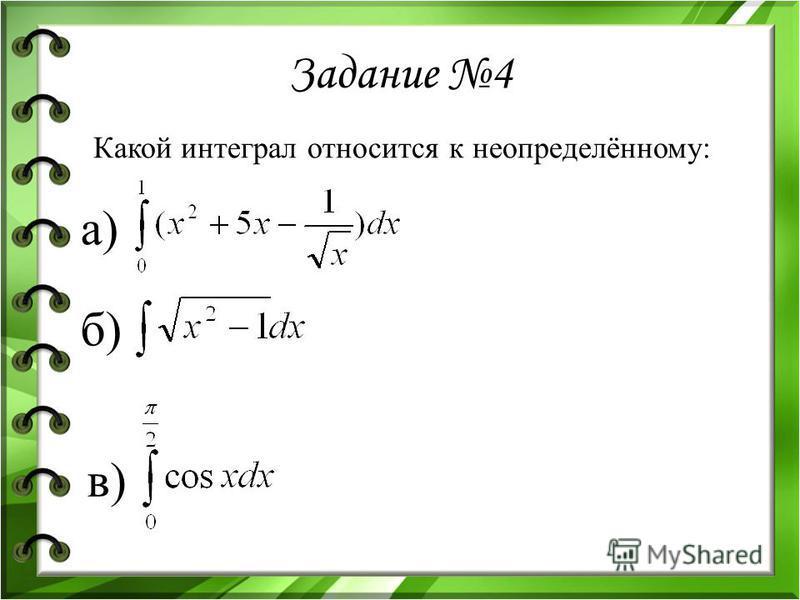 Задание 4 Какой интеграл относится к неопределённому: а) б) в)