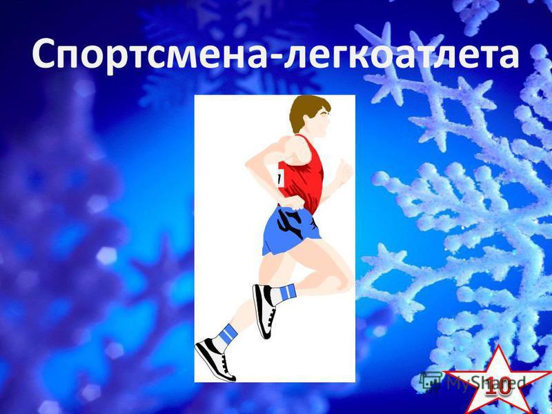 Спортсмена-легкоатлета