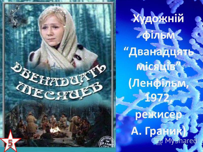 Художній фільм Дванадцять місяців (Ленфільм, 1972, режисер А. Граник)