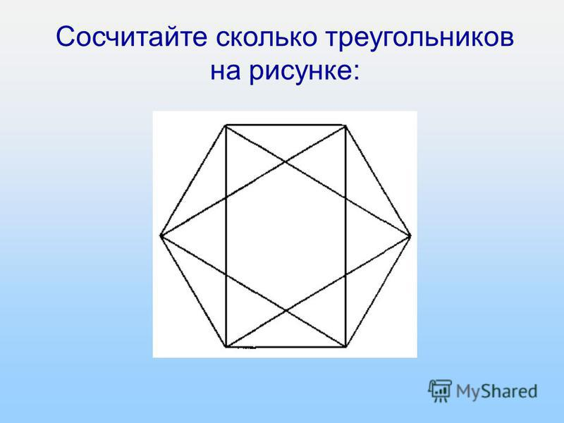 4 из 16 Сосчитайте сколько треугольников на рисунке: