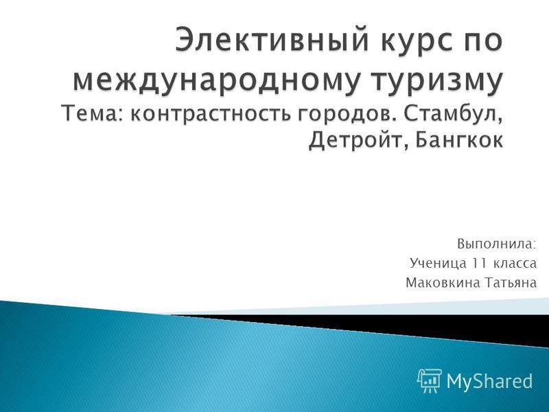 Выполнила: Ученица 11 класса Маковкина Татьяна