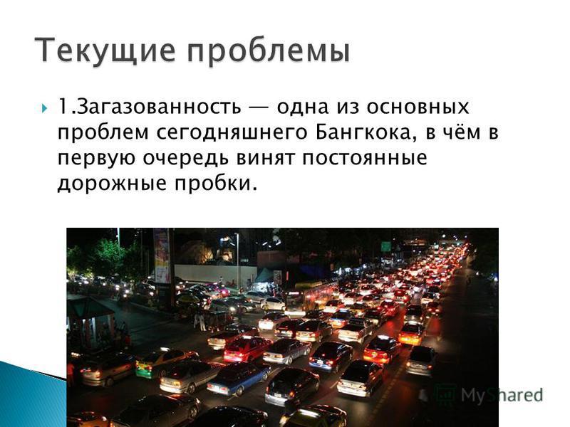 1. Загазованность одна из основных проблем сегодняшнего Бангкока, в чём в первую очередь винят постоянные дорожные пробки.