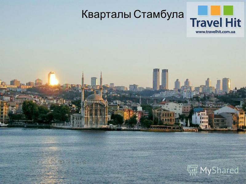 Кварталы Стамбула