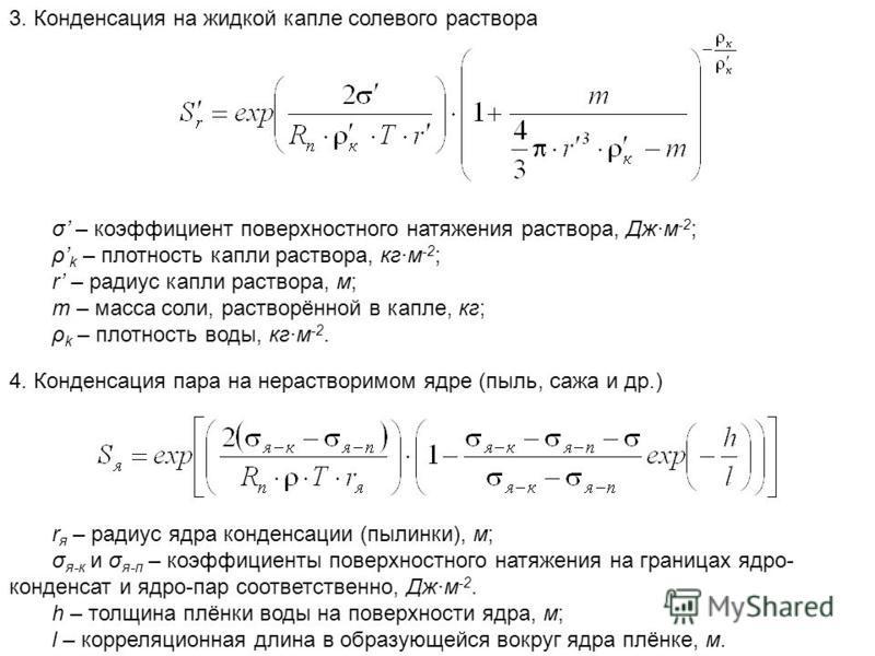 σ – коэффициент поверхностного натяжения раствора, Дж·м -2 ; ρ k – плотность капли раствора, кг·м -2 ; r – радиус капли раствора, м; m – масса соли, растворённой в капле, кг; ρ k – плотность воды, кг·м -2. 4. Конденсация пара на нерастворимом ядре (п