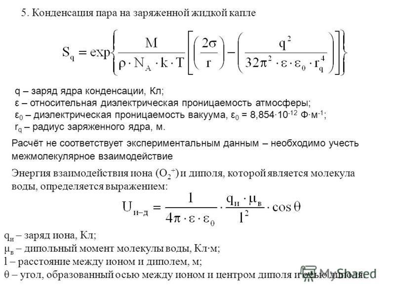 q – заряд ядра конденсации, Кл; ε – относительная диэлектрическая проницаемость атмосферы; ε 0 – диэлектрическая проницаемость вакуума, ε 0 = 8,854·10 -12 Ф·м -1 ; r q – радиус заряженного ядра, м. 5. Конденсация пара на заряженной жидкой капле Энерг