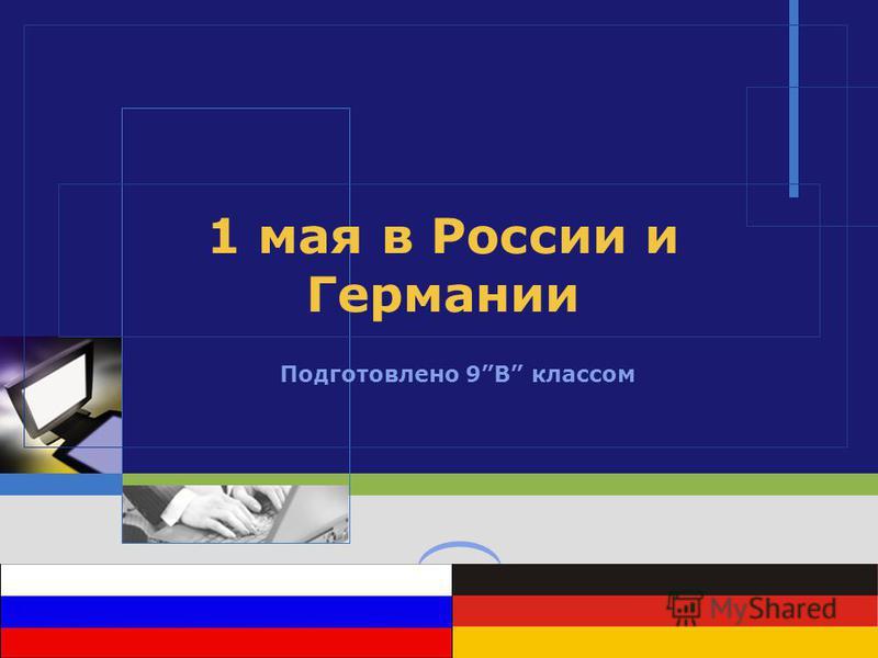 LOGO 1 мая в России и Германии Подготовлено 9B классом