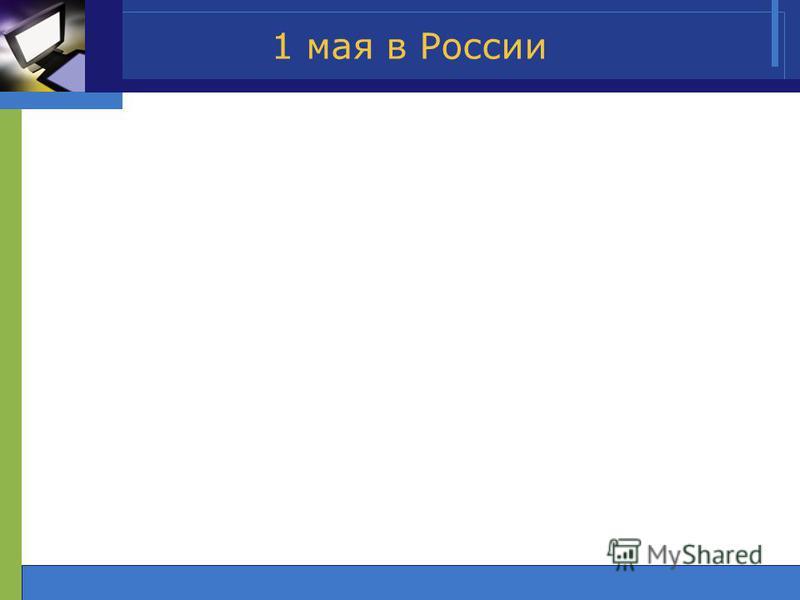 www.themegallery.com Company Name 1 мая в России
