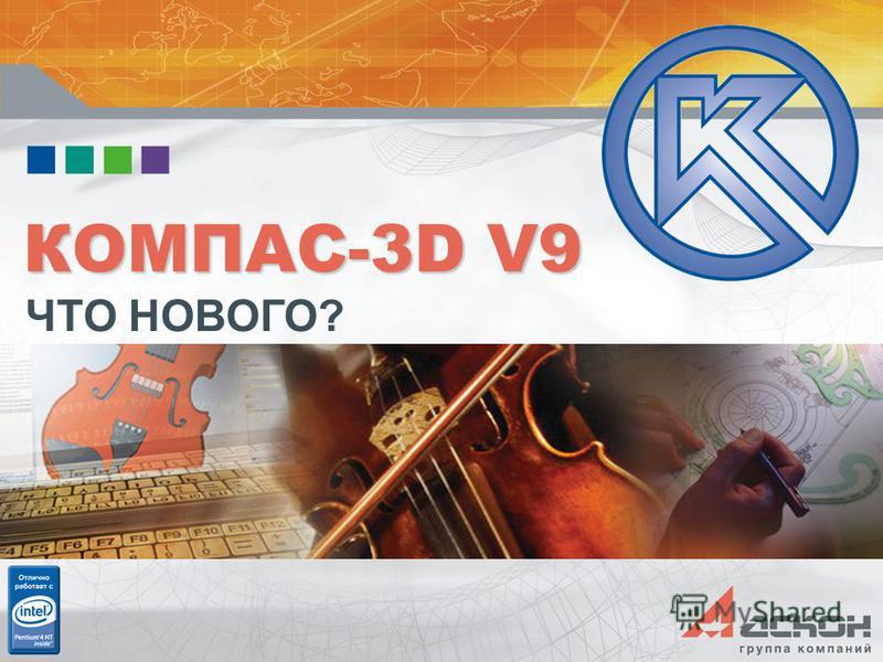 КОМПАС-3D V9 ЧТО НОВОГО?