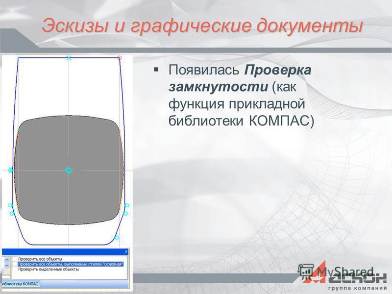 Эскизы и графические документы Появилась Проверка замкнутости (как функция прикладной библиотеки КОМПАС)