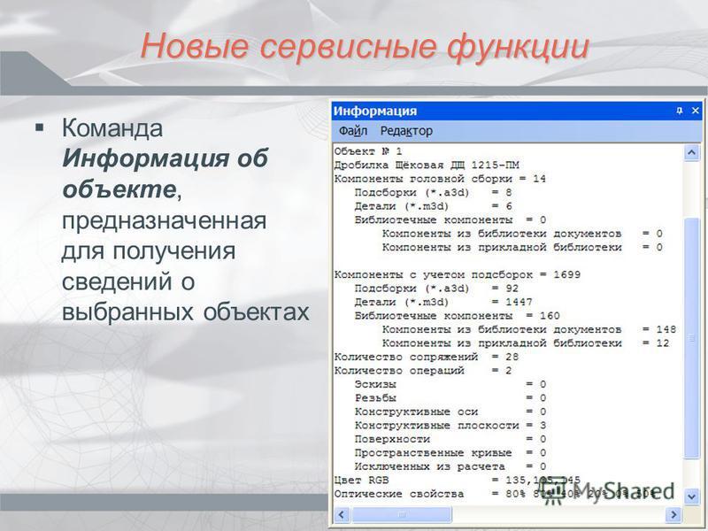 Новые сервисные функции Команда Информация об объекте, предназначенная для получения сведений о выбранных объектах