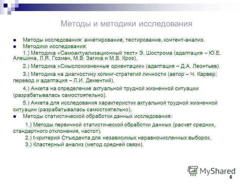 Презентация на тему Тема дипломной работы Особенности  5 5 Методы