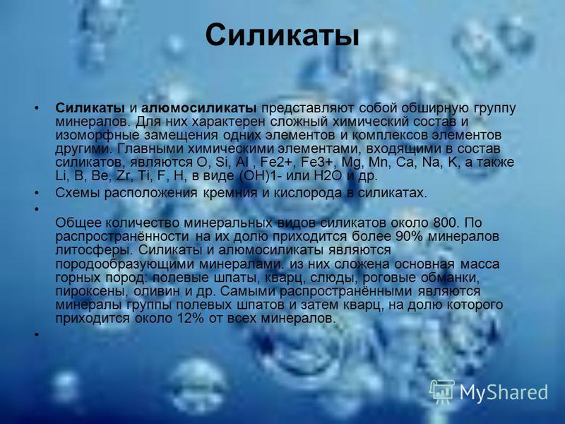 Силикаты Силикаты и алюмосиликаты представляют собой обширную группу минералов. Для них характерен сложный химический состав и изоморфные замещения одних элементов и комплексов элементов другими. Главными химическими элементами, входящими в состав си