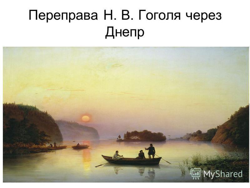 Переправа Н. В. Гоголя через Днепр