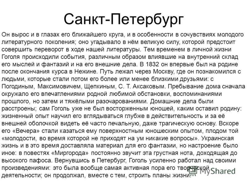 Санкт-Петербург Он вырос и в глазах его ближайшего круга, и в особенности в сочувствиях молодого литературного поколения; оно угадывало в нём великую силу, которой предстоит совершить переворот в ходе нашей литературы. Тем временем в личной жизни Гог