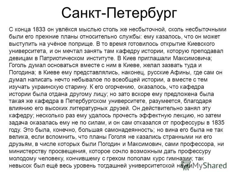 Санкт-Петербург С конца 1833 он увлёкся мыслью столь же несбыточной, сколь несбыточными были его прежние планы относительно службы: ему казалось, что он может выступить на учёное поприще. В то время готовилось открытие Киевского университета, и он ме