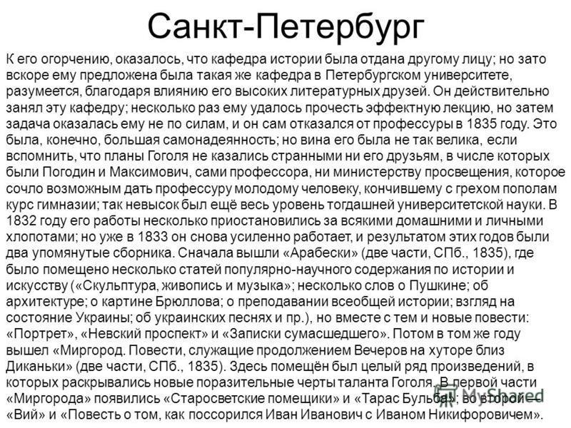 Санкт-Петербург К его огорчению, оказалось, что кафедра истории была отдана другому лицу; но зато вскоре ему предложена была такая же кафедра в Петербургском университете, разумеется, благодаря влиянию его высоких литературных друзей. Он действительн