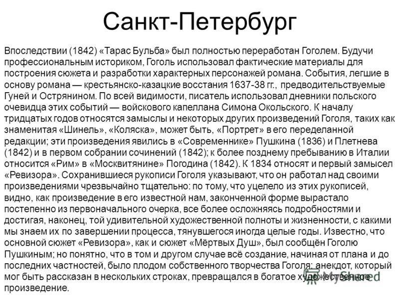 Санкт-Петербург Впоследствии (1842) «Тарас Бульба» был полностью переработан Гоголем. Будучи профессиональным историком, Гоголь использовал фактические материалы для построения сюжета и разработки характерных персонажей романа. События, легшие в осно