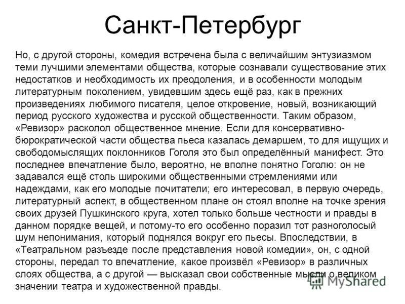 Санкт-Петербург Но, с другой стороны, комедия встречена была с величайшим энтузиазмом теми лучшими элементами общества, которые сознавали существование этих недостатков и необходимость их преодоления, и в особенности молодым литературным поколением,