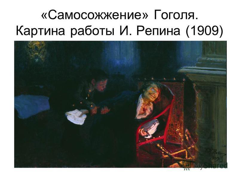 «Самосожжение» Гоголя. Картина работы И. Репина (1909)