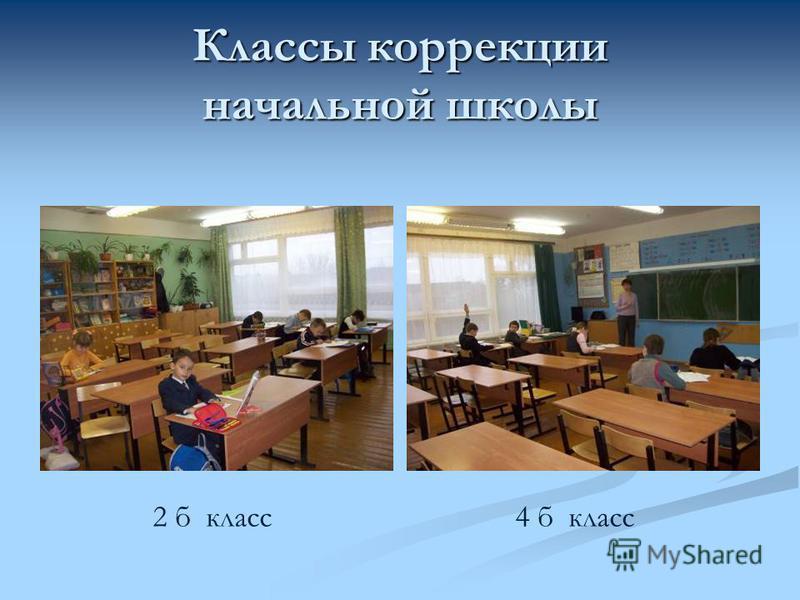 Классы коррекции начальной школы 2 б класс 4 б класс