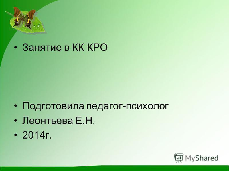 Занятие в КК КРО Подготовила педагог-психолог Леонтьева Е.Н. 2014 г.