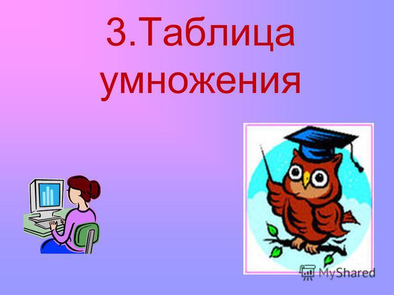 3. Таблица умножения