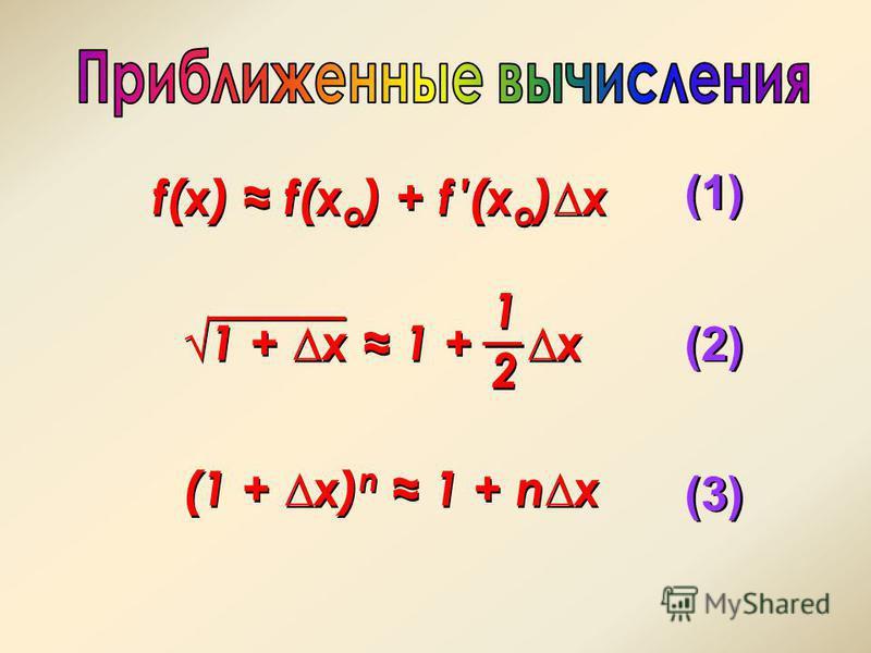 f(x) f(x o ) + f (x o )x (1) 1 + x 1 1 2 2 (2) (1 + x) n 1 + nx (3)