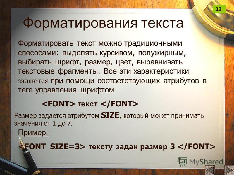 Форматирования текста Форматировать текст можно традиционными способами : выделять курсивом, полужирным, выбирать шрифт, размер, цвет, выравнивать текстовые фрагменты. Все эти характеристики задаются при помощи соответствующих атрибутов в теге управл