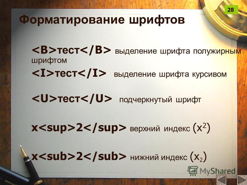 тест выделение шрифта полужирным шрифтом тест выделение шрифта курсивом тест подчеркнутый шрифт x 2 верхний индекс ( х 2 ) x 2 нижний индекс ( х 2 ) Форматирование шрифтов 28