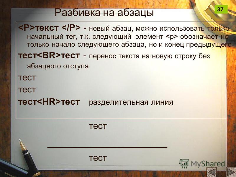 Разбивка на абзацы текст - новый абзац, можно использовать только начальный тег, т.к. следующий элемент обозначает не только начало следующего абзаца, но и конец предыдущего тест тест - перенос текста на новую строку без абзацного отступа тест тест т