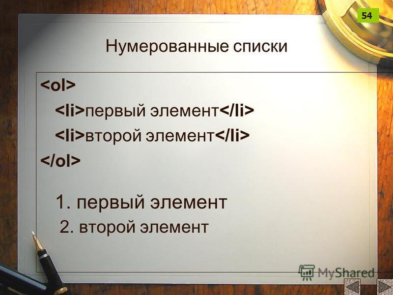 Нумерованные списки первый элемент второй элемент 1. первый элемент 2. второй элемент 54