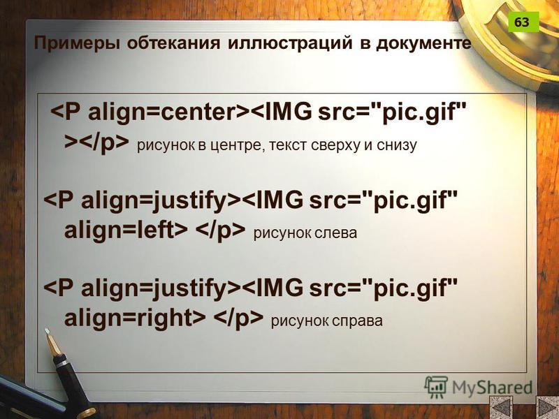рисунок в центре, текст сверху и снизу рисунок слева рисунок справа Примеры обтекания иллюстраций в документе 63