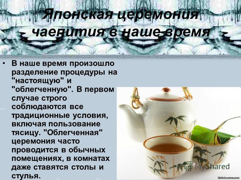 Японская церемония чаепития в наше время В наше время произошло разделение процедуры на