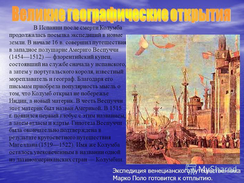 В Испании после смерти Колумба продолжалась посылка экспедиций в новые земли. В начале 16 в. совершил путешествия в западное полушарие Америго Веспуччи (14541512) флорентийский купец, состоявший на службе сначала у испанского, а затем у португальског