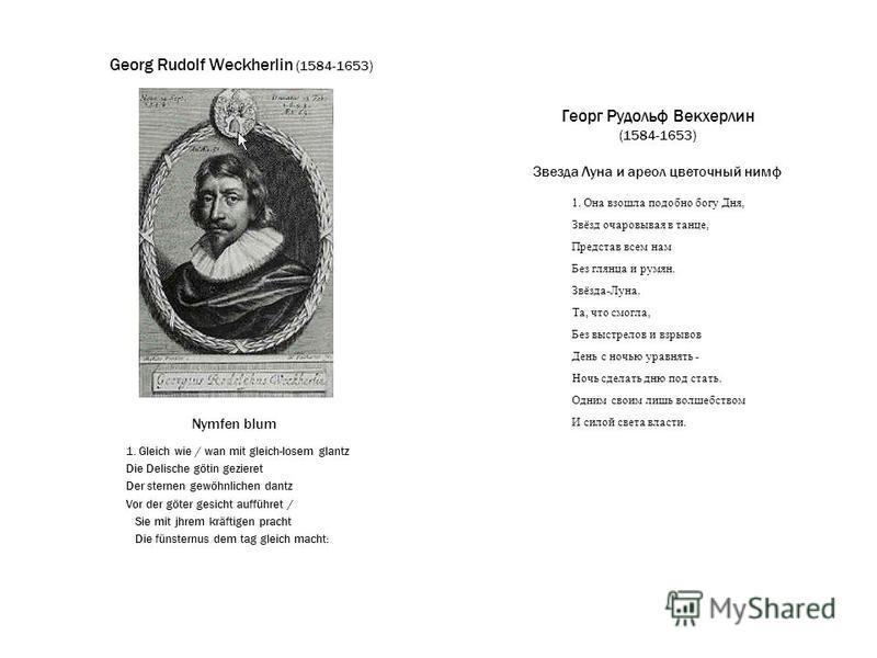 Георг Рудольф Векхерлин (1584-1653) Звезда Луна и ареол цветочный нимф Georg Rudolf Weckherlin (1584-1653) 1. Gleich wie / wan mit gleich-losem glantz Die Delische götin gezieret Der sternen gewöhnlichen dantz Vor der göter gesicht aufführet / Sie mi