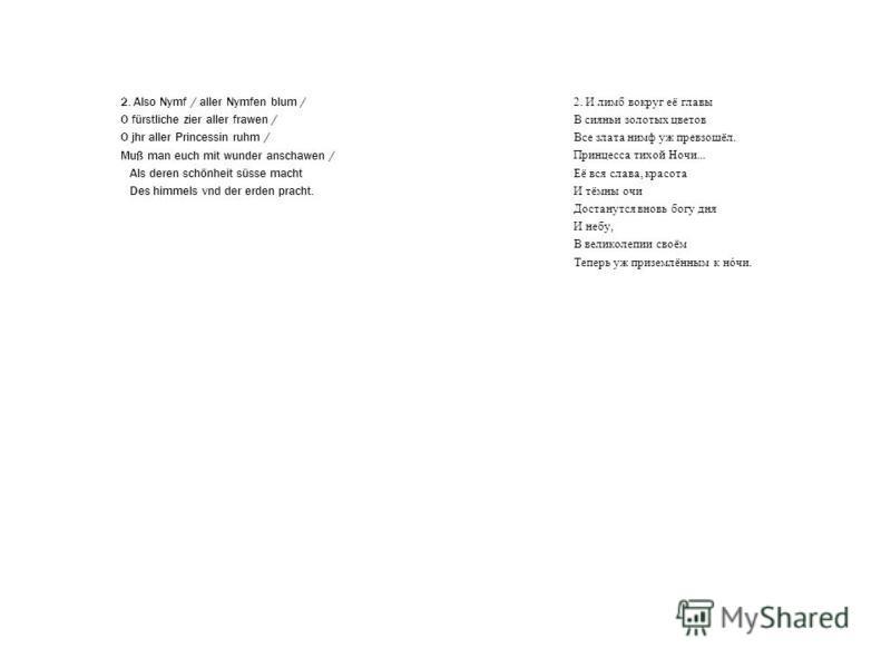2. И лимб вокруг её главы В сияньи золотых цветов Все злата нимф уж превзошёл. Принцесса тихой Ночи... Её вся слава, красота И тёмны очи Достанутся вновь богу дня И небу, В великолепии своём Теперь уж приземлённым к нóчи. 2. Also Nymf / aller Nymfen