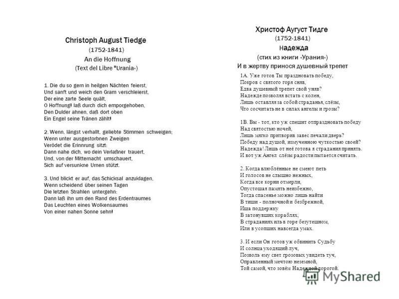 Христоф Аугуст Тидге (1752-1841) H адежда (стих из книги «Урания») И в жертву принося душевный трепет Christoph August Tiedge (1752-1841) An die Hoffnung (Text del Libre