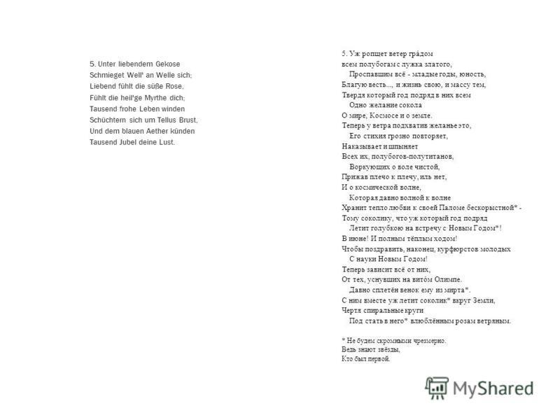 5. Уж ропщет ветер грáдом всем полубогам с лужка златого, Проспавшим всё - младые годы, юность, Благую весть..., и жизнь свою, и массу тем, Твердя который год подряд в них всем Одно желание сокола О мире, Космосе и о земле. Теперь у ветра подхватив ж