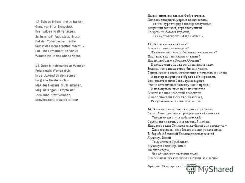 13. Träg zu lieben, und zu hassen, Ganz, von ihrer Siegeslust, Ihrer wilden Kraft verlassen, Schlummert' Ares stolze Brust; Ha! den Todesbecher tränke Selbst des Donnergottes Macht! – Erd' und Firmament versänke Wimmernd in des Chaos Nacht. 14. Doch