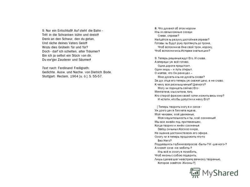 8. Что думают об этом короли Иль их вельможные соседи Слева, справа? Найдётся ль разуму достойная оправа? Готовы ль будут руку протянуть до трона, Чтоб вспомнила Она свой трон, корону, Чтоб вспомнились Истории златые дни? 9. Теперь решенья ждут Его.