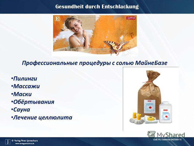 GdE RU Seminar 04/2009 15 Профессиональные процедуры с солью Майне Базе Пилинги Массажи Маски Обёртывания Сауна Лечение целлюлита