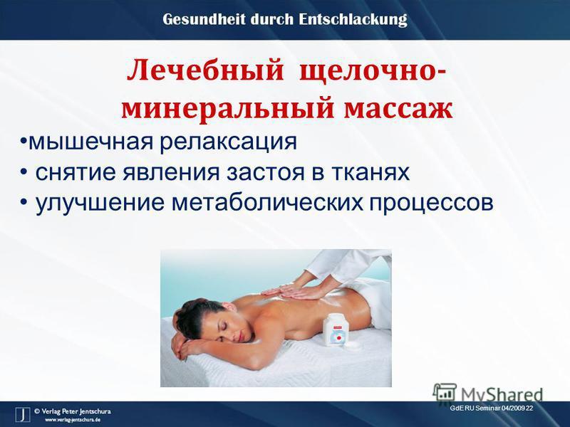 GdE RU Seminar 04/2009 22 Лечебный щелочно- минеральный массаж мышечная релаксация снятие явления застоя в тканях улучшение метаболических процессов