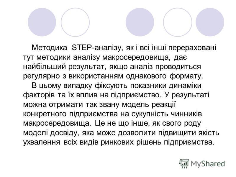 Методика STEP-аналізу, як і всі інші перераховані тут методики аналізу макросередовища, дає найбільший результат, якщо аналіз проводиться регулярно з використанням однакового формату. В цьому випадку фіксують показники динаміки факторів та їх вплив н