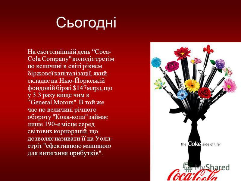 Сьогодні На сьогоднішній день Coca- Cola Company