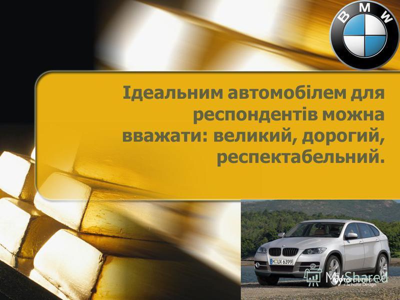 Ідеальним автомобілем для респондентів можна вважати: великий, дорогий, респектабельний.
